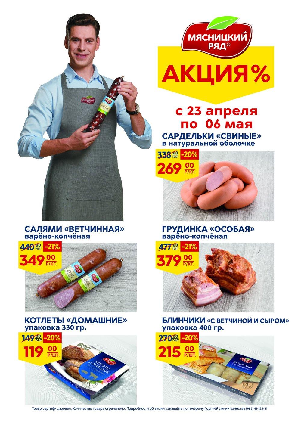 Каталог акций Мясницкий ряд с 23 апреля по 6 мая 2018 - стр. 1