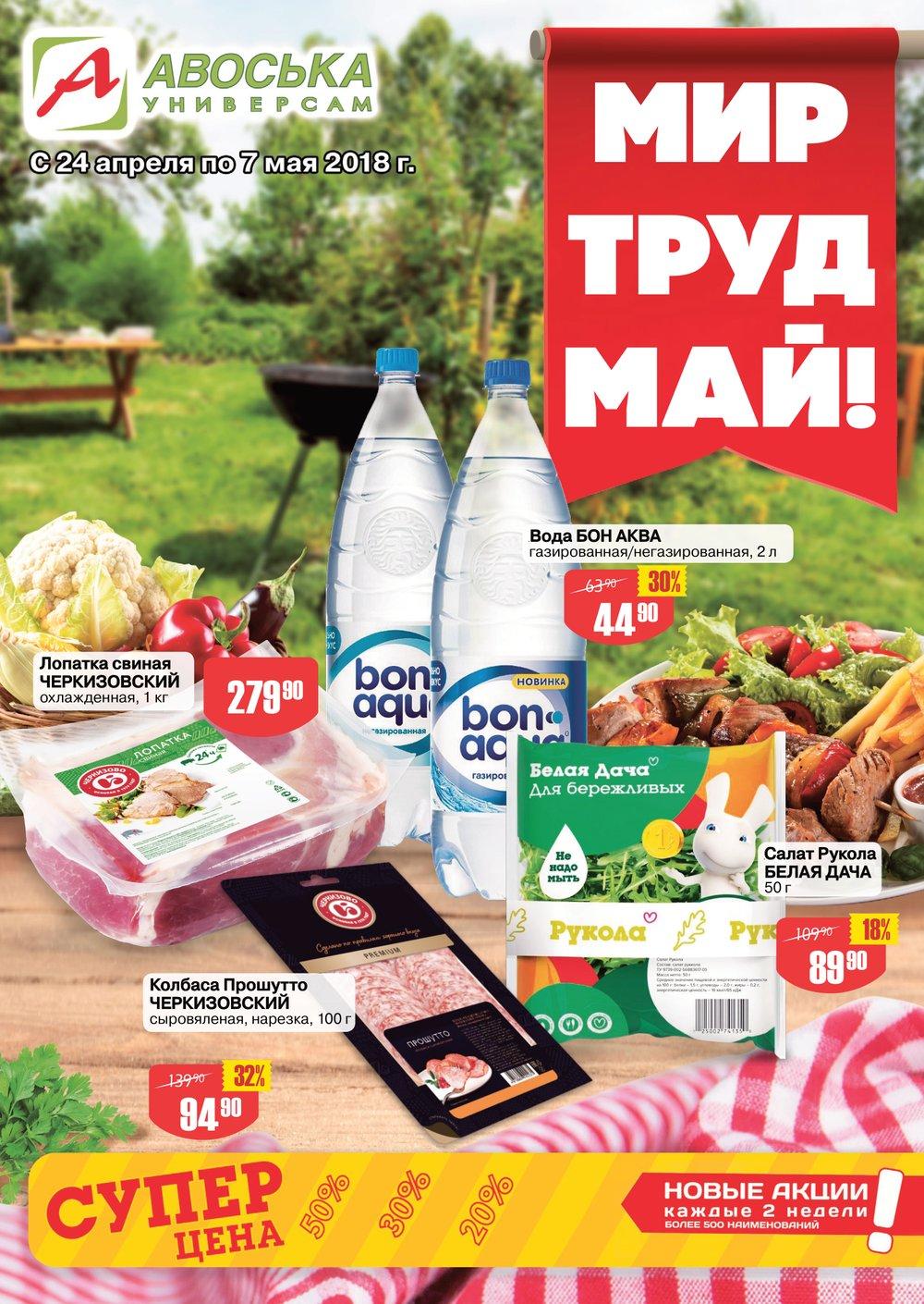 Каталог акций Авоська с 24 апреля по 7 мая 2018 - стр. 1
