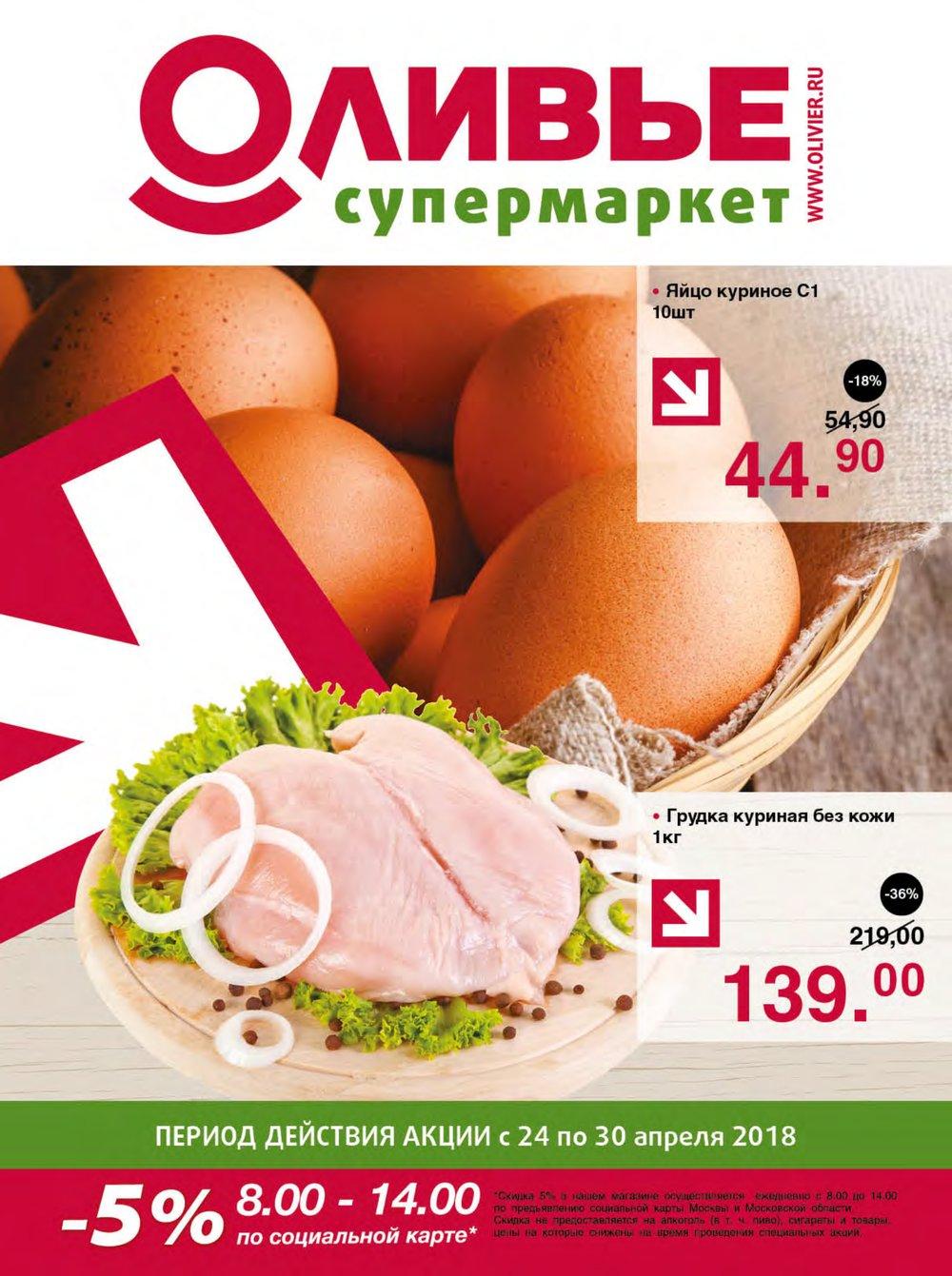 Каталог акций Оливье с 24 по 30 апреля 2018 - стр. 1