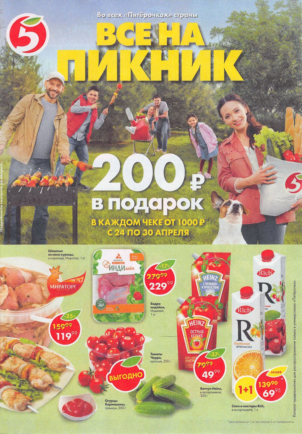Каталог акций Пятерочка с 24 по 30 апреля 2018 - стр. 1