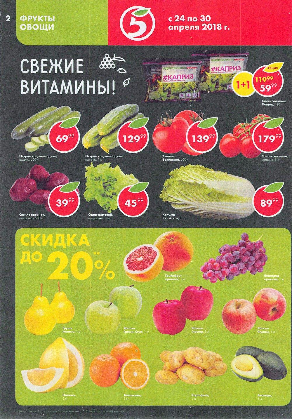 Каталог акций Пятерочка с 24 по 30 апреля 2018 - стр. 2