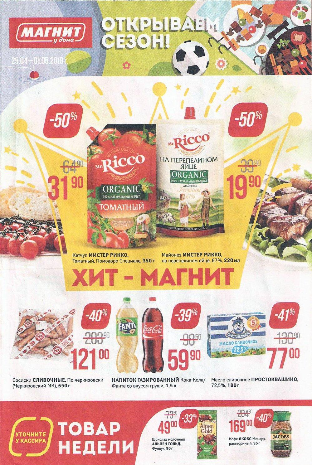 Каталог акций Магнит Универсам с 25 апреля по 1 мая 2018 - стр. 1