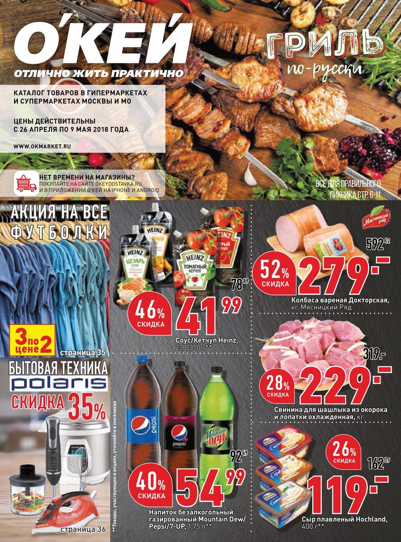 Каталог акций Окей Супермаркет с 26 апреля по 9 мая 2018 - стр. 1