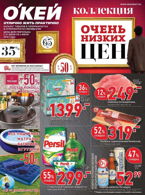 акции в окей гипермаркет с 21 июня 2018 мытищи москва