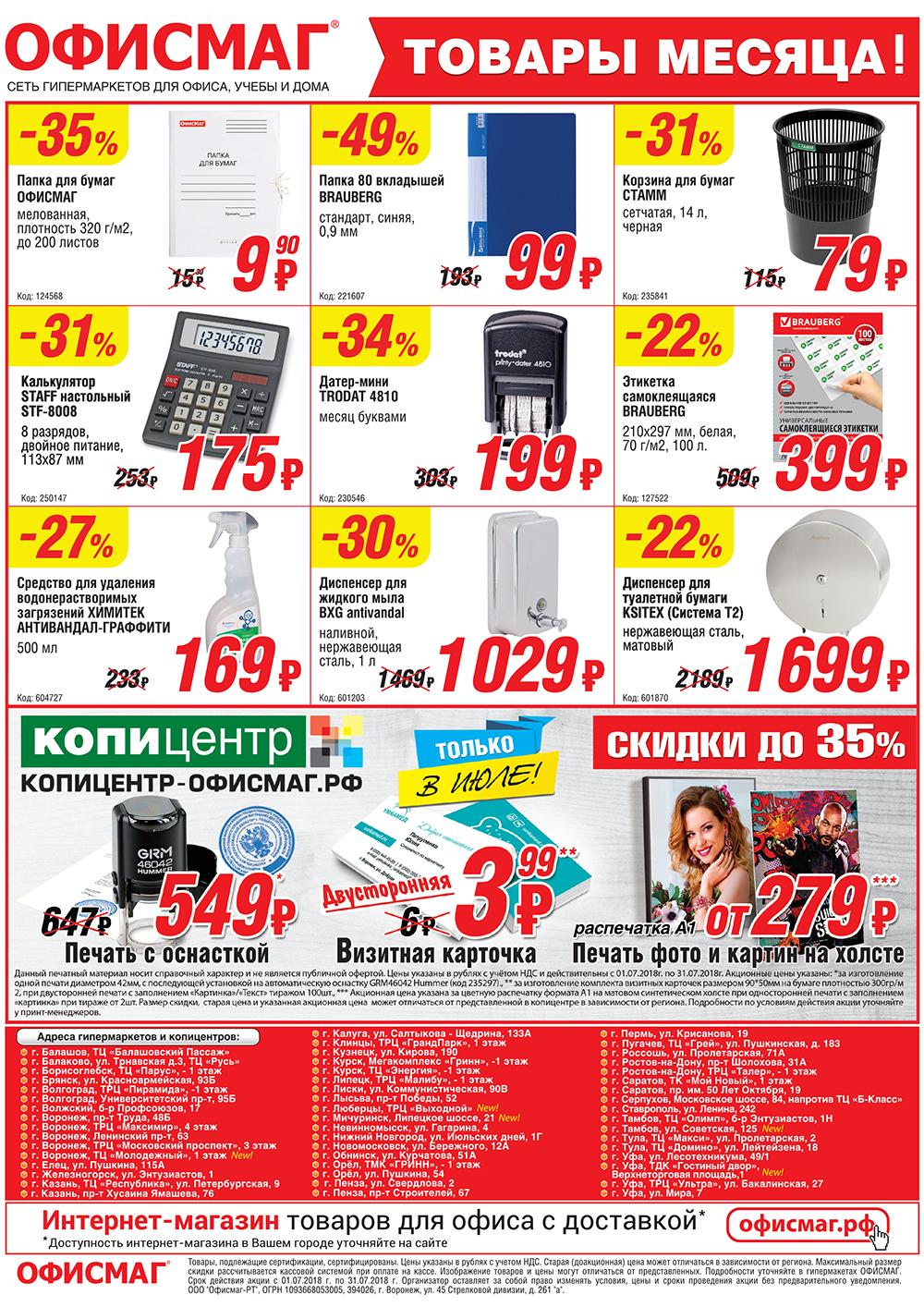 Офисмаг Интернет Магазин Серпухов
