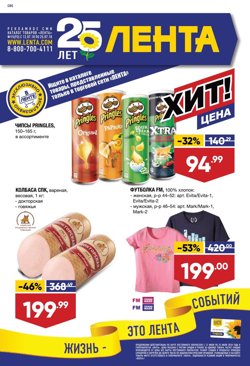 Магазин Лента Ачинск Каталог Товаров Цены