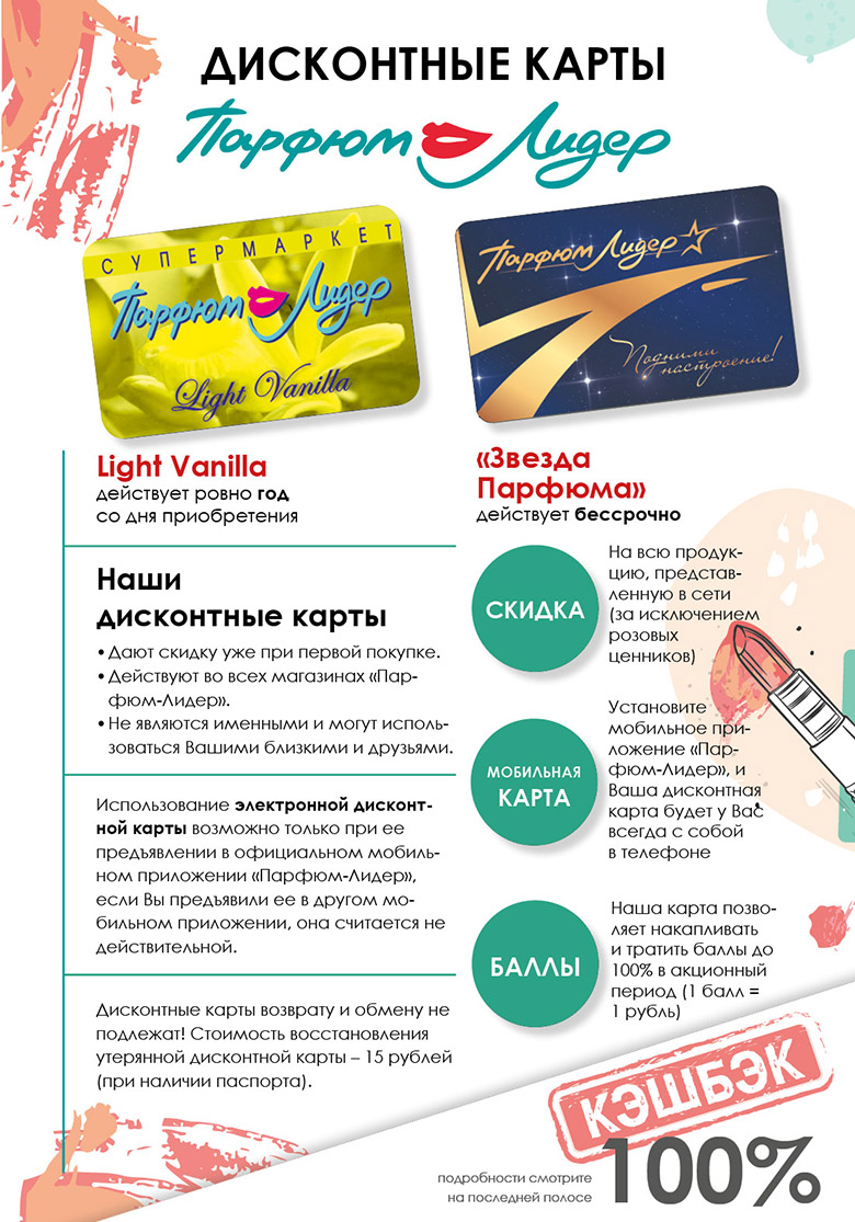 Парфюм Лидер Интернет Магазин Каталог Озерск