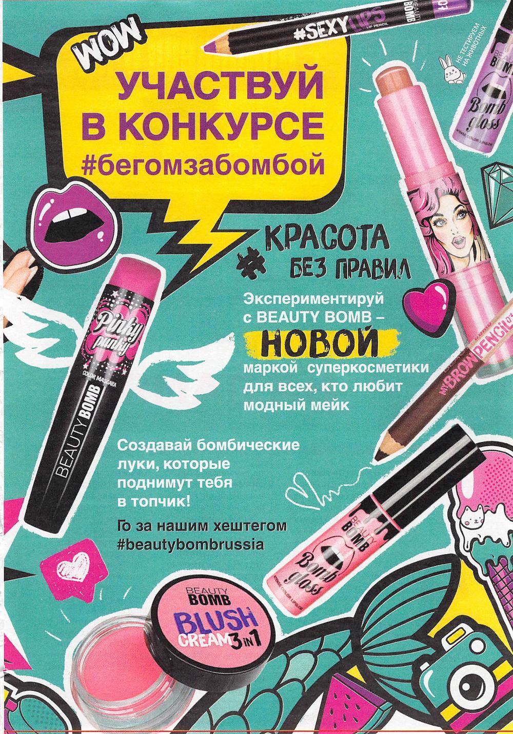 Магнит Косметик каталог с 1 августа 2018 года