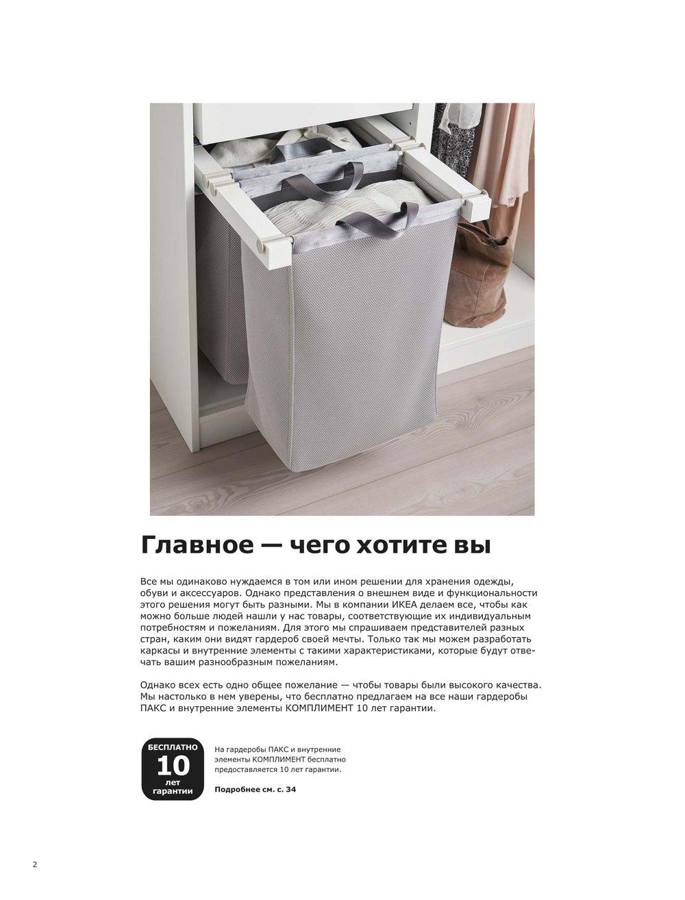 каталог Ikea гардеробы 2019