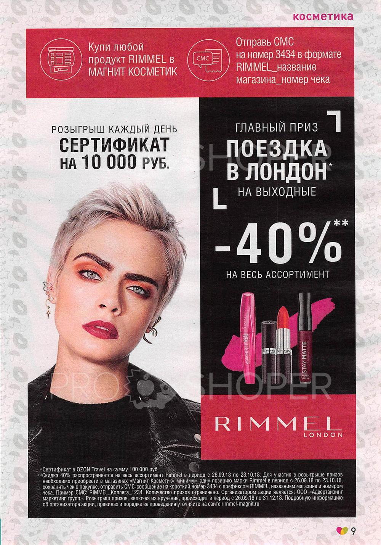 Магнит Косметик каталог с 26 сентября 2018 года