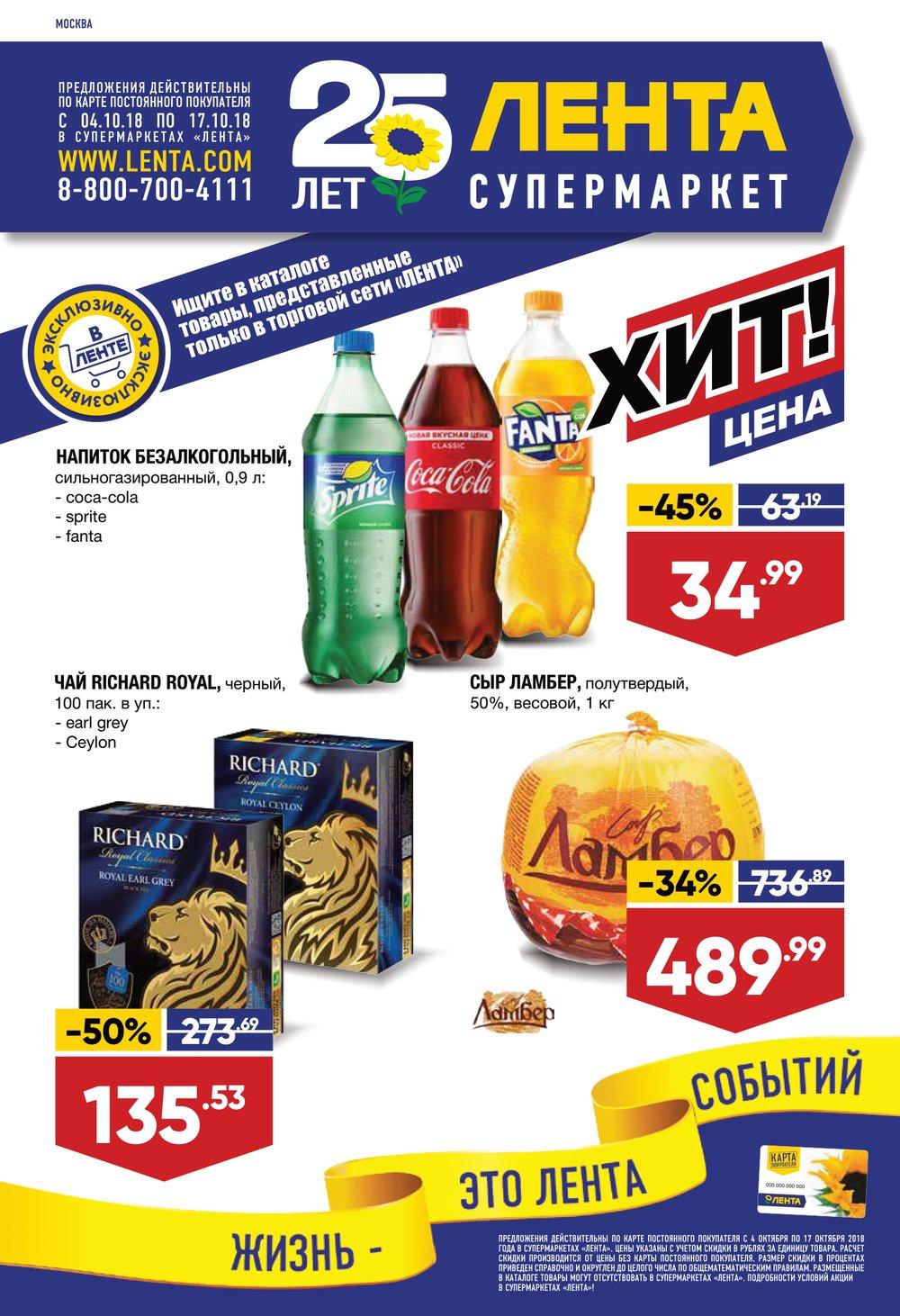Акции в Ленте Супермаркет с 4 октября 2018 - Москва