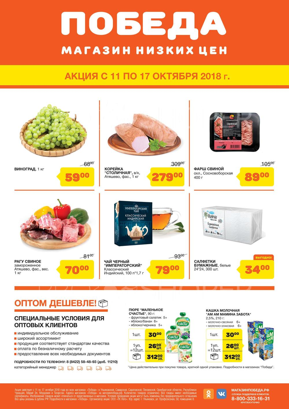 Магазин Победа Нижнекамск Каталог Товаров Цены