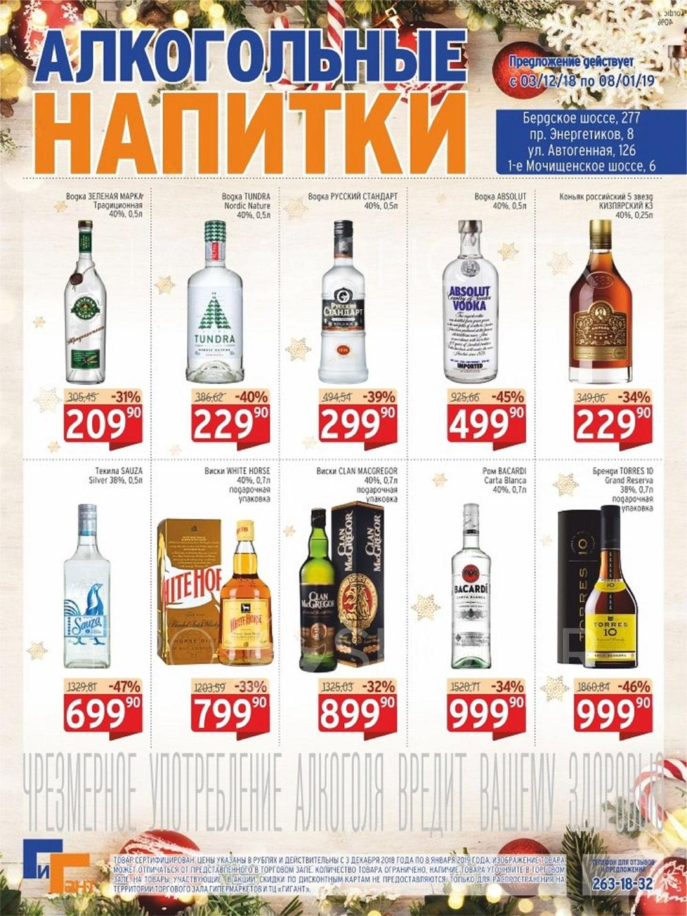 a5206215165 Сезонный каталог акций «Алкогольные напитки» в Гигант с 3 декабря ...