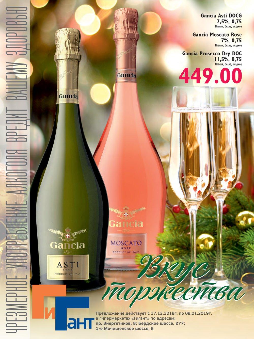 2e956ddd62b Сезонный каталог акций «Алкогольные напитки» в Гигант с 17 декабря ...