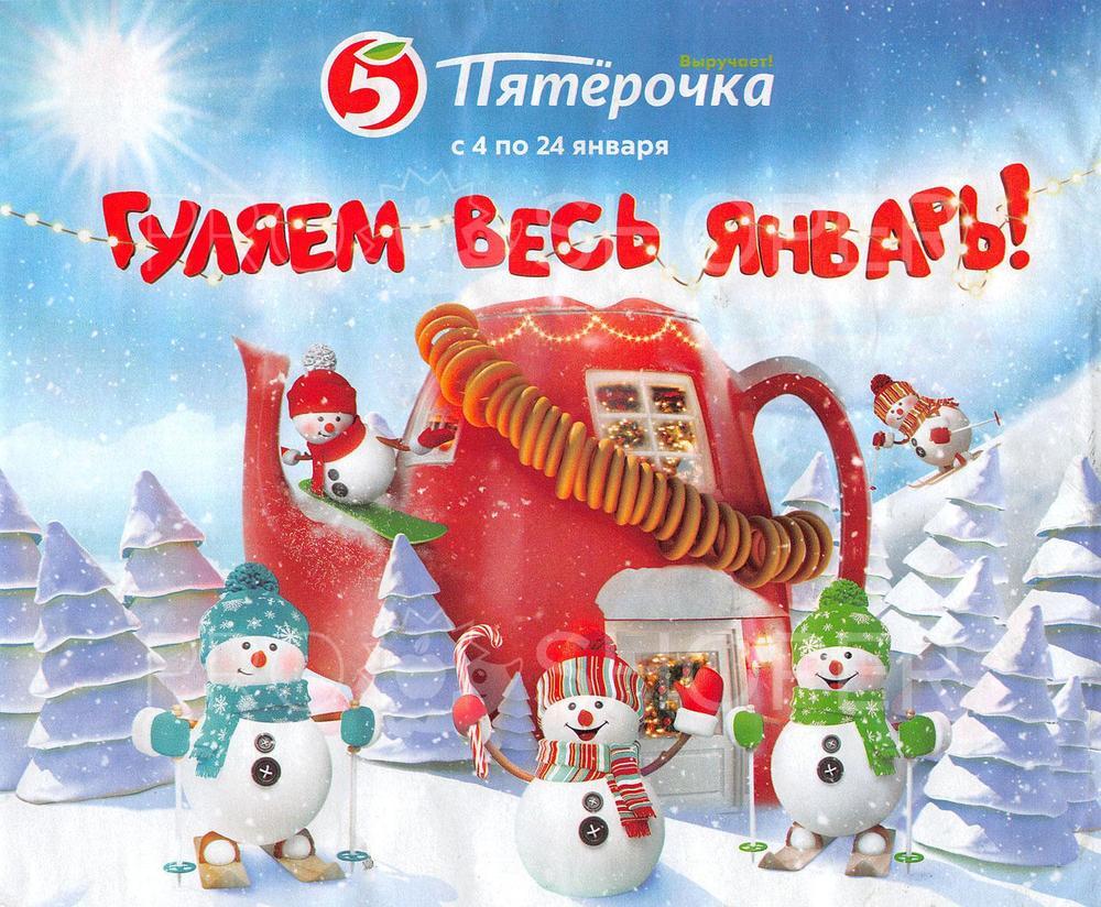 Сезонный каталог акций «Гуляем весь январь!» в Пятерочке с 4 января ... 84280ade581