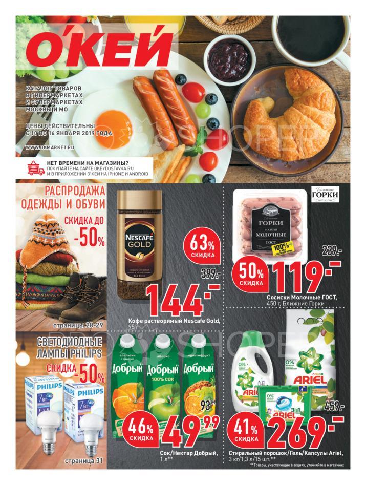 акции в окей гипермаркет с 10 января 2019 мытищи москва