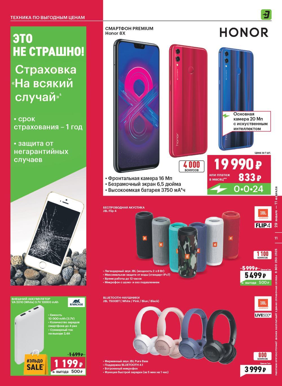 Эльдорадо Магазин Каталог Москва Смартфоны