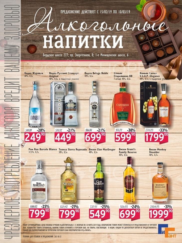 7def52a37e6 Сезонный каталог акций «Алкогольные напитки» в Гигант с 15 февраля ...