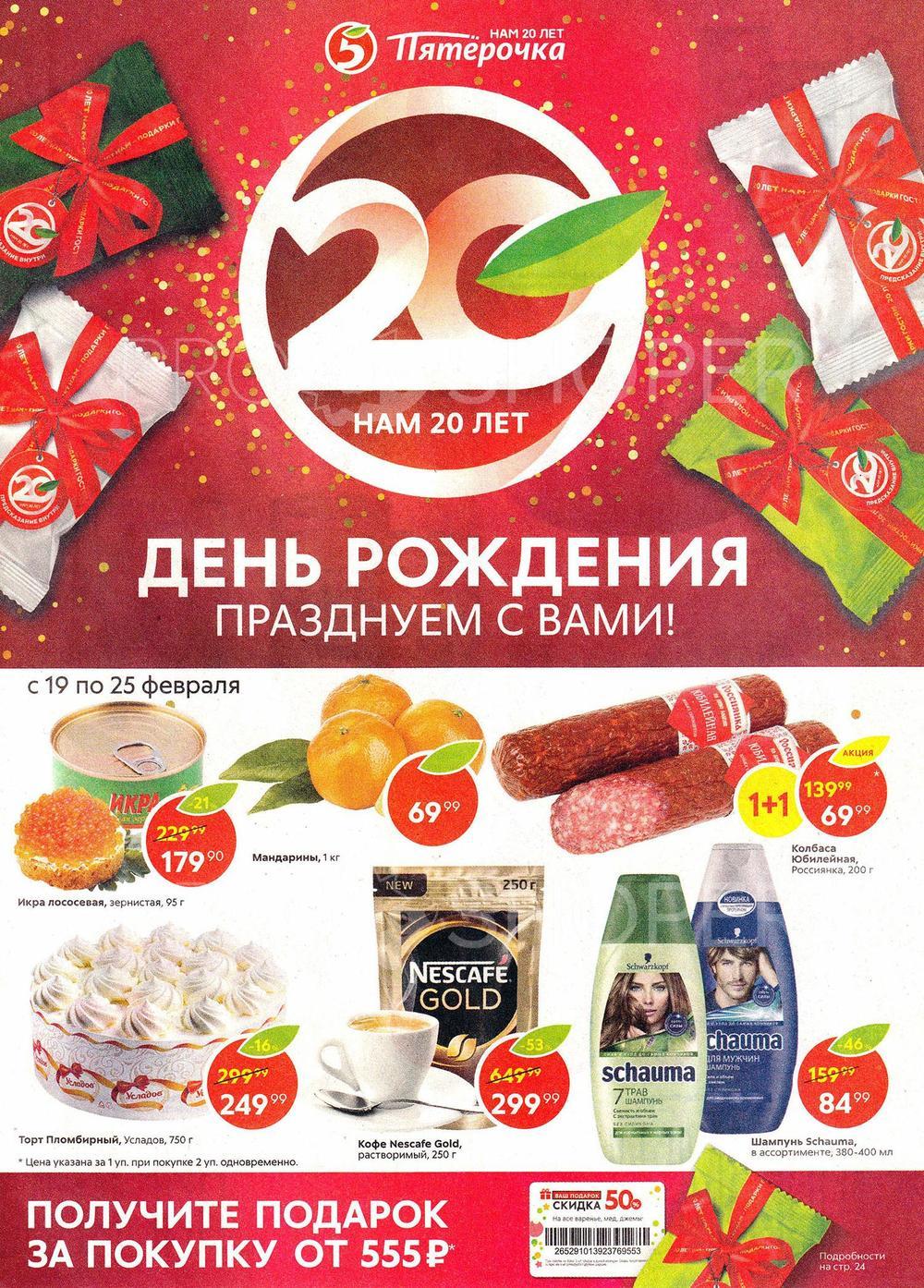 Акции в Пятерочке с 19 по 25 февраля 2019