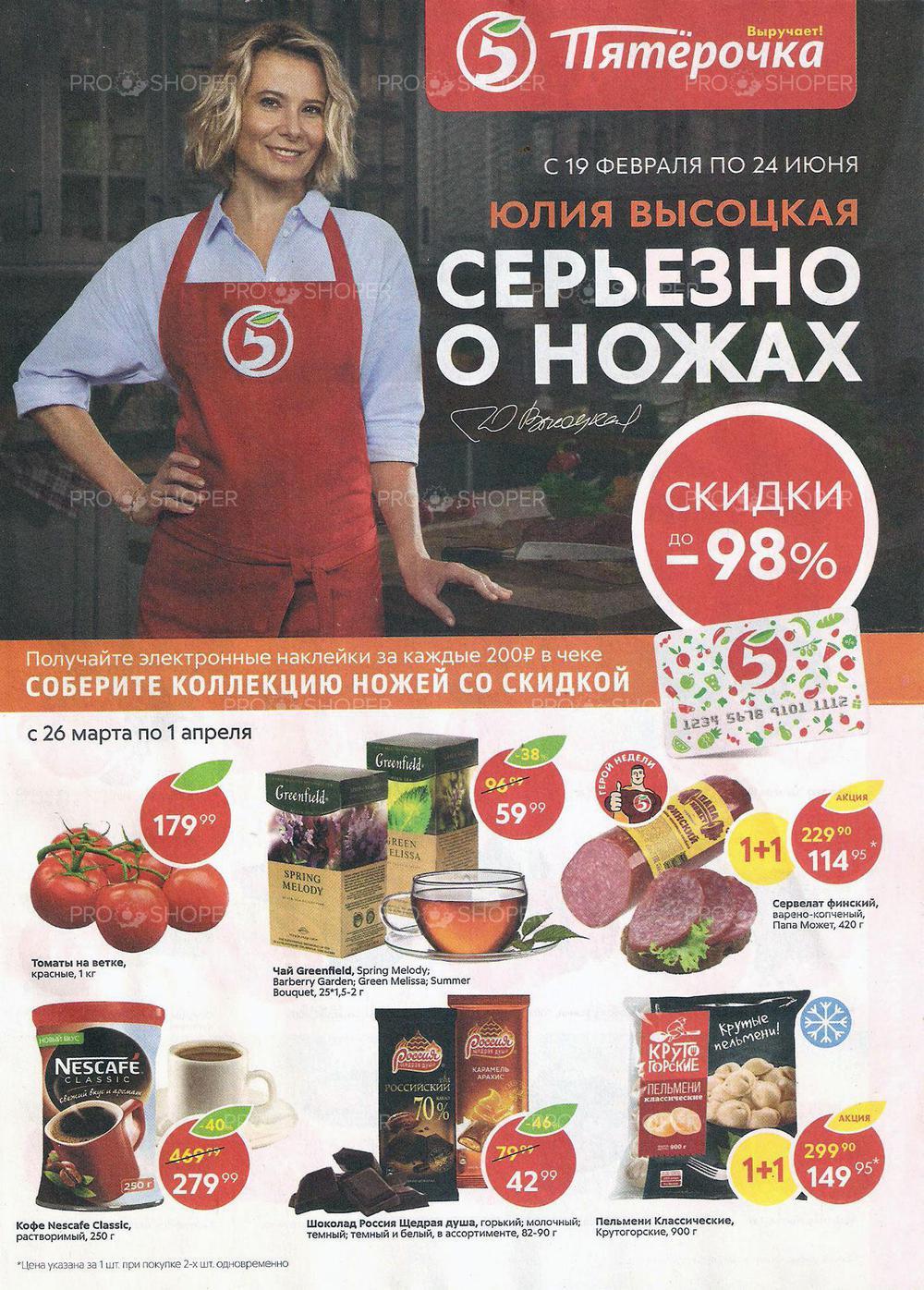 Акции в Пятерочке с 26 марта по 1 апреля 2019