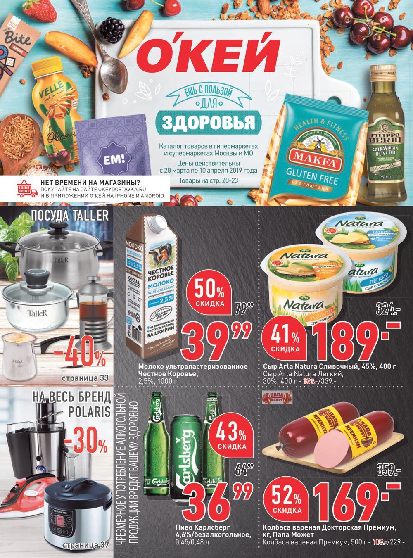 акции в окей гипермаркет с 28 марта 2019 мытищи москва