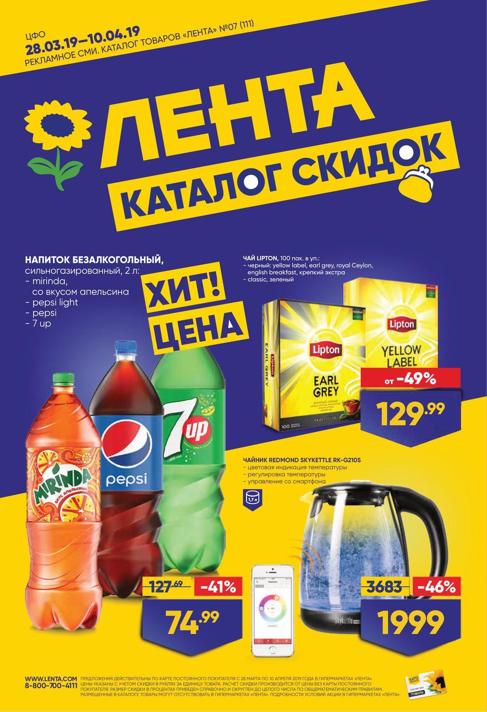 Лента Онлайн Магазин Москва