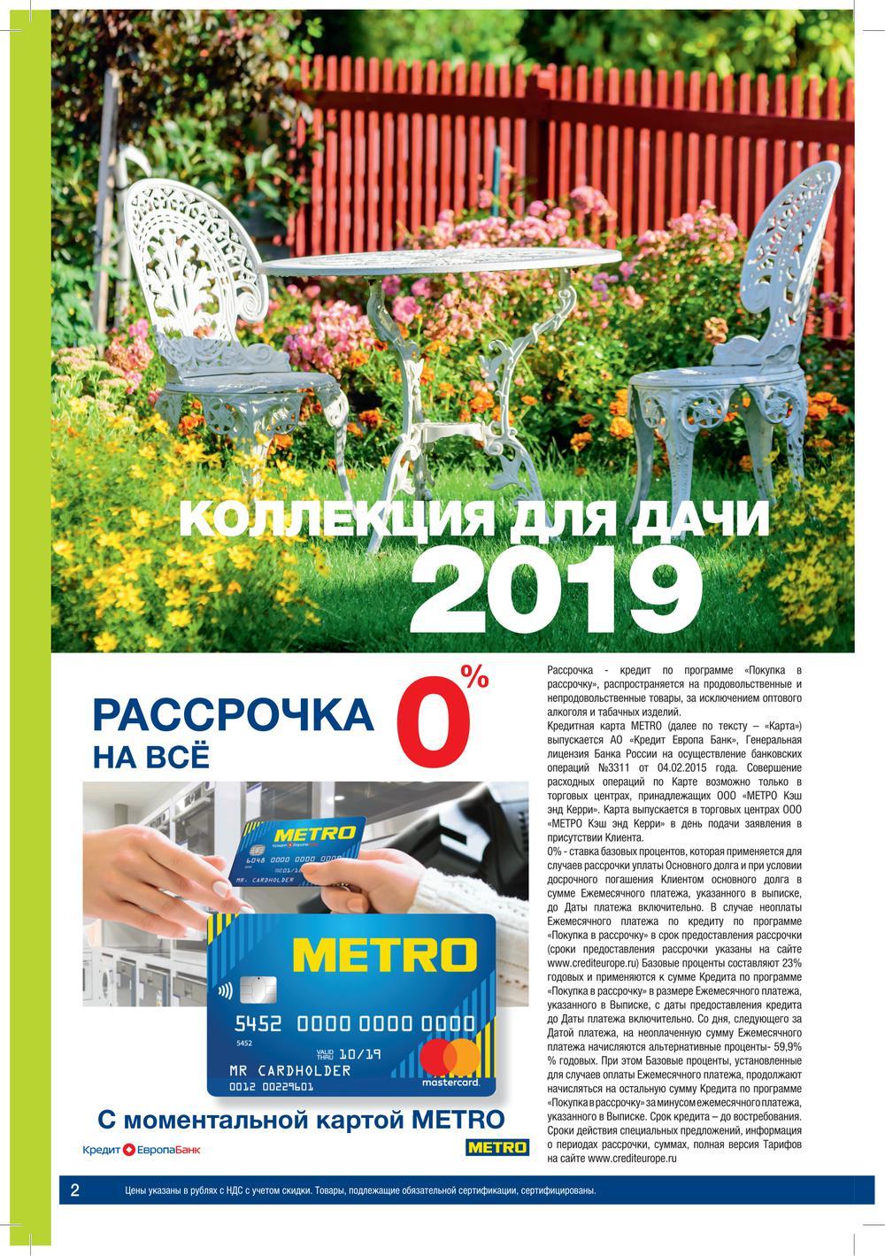 карта метро от кредит европа банк карта тахографа челябинск срочно