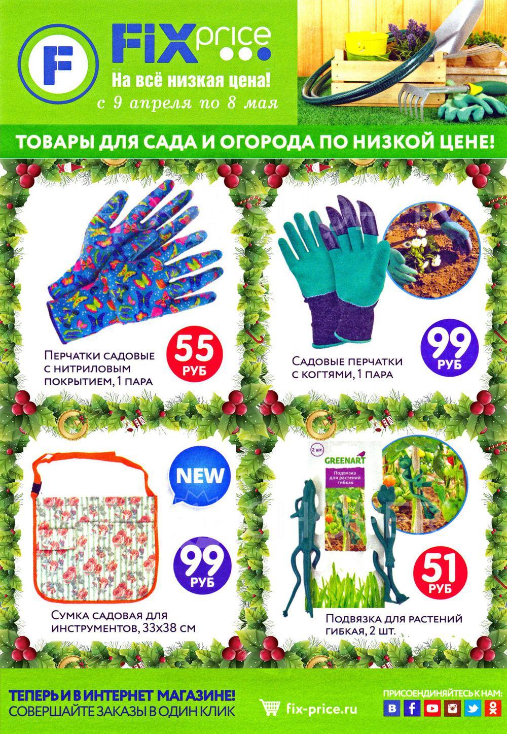 Www fix price ru каталог товаров 2019 ндфл с материальной выгоды в 2018 году