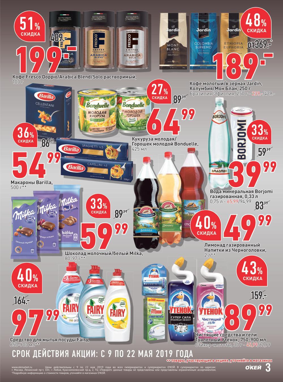 каталог окей гипермаркет акции сегодня с 9 мая 2019 мытищи