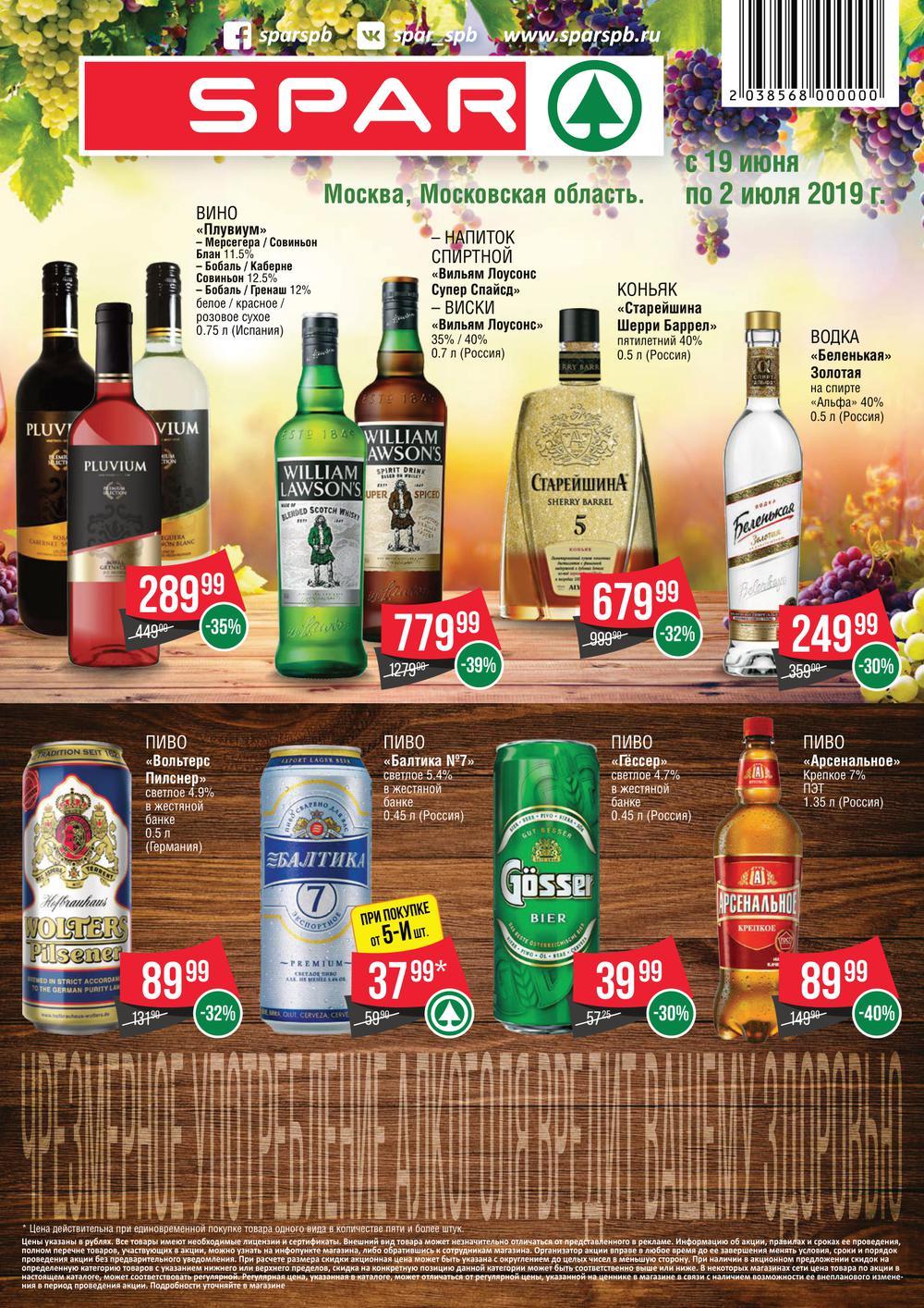 fa7e5fec9eb72 Сезонный каталог акций «Алкогольный Каталог SPAR» в Спаре с 19 июня ...