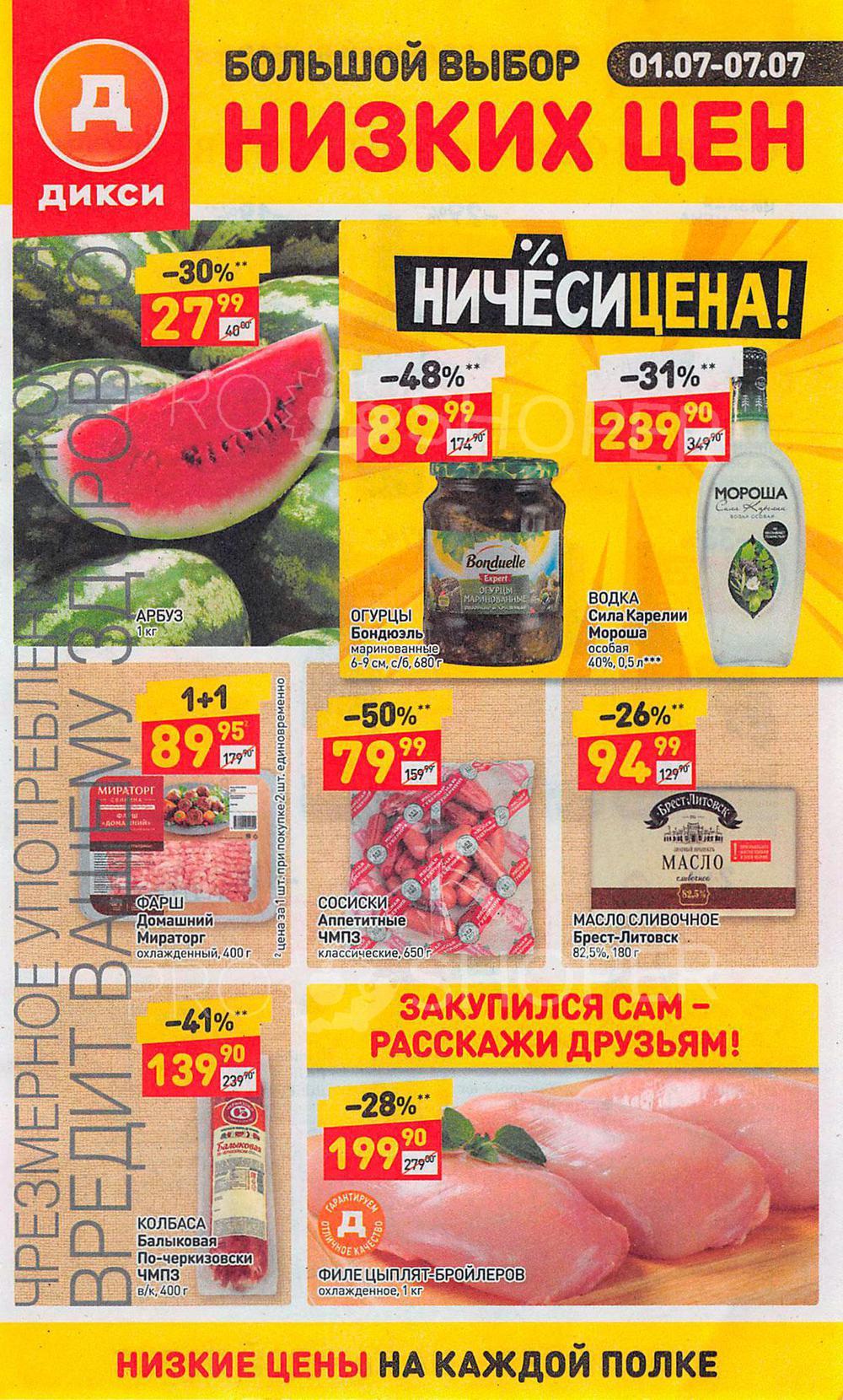 45d8ba4b3 Каталог Дикси - Акции сегодня - с 1 по 7 июля 2019 - Ярославль