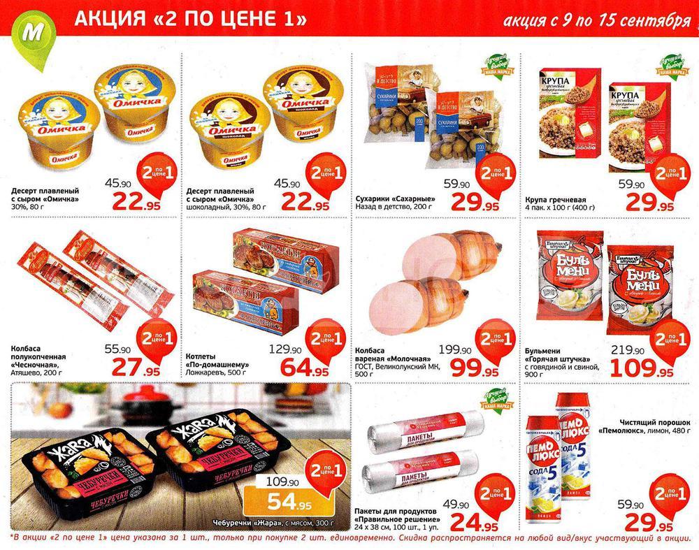 Монетка скидки с 9 декабря 2019 www kupi uley ru