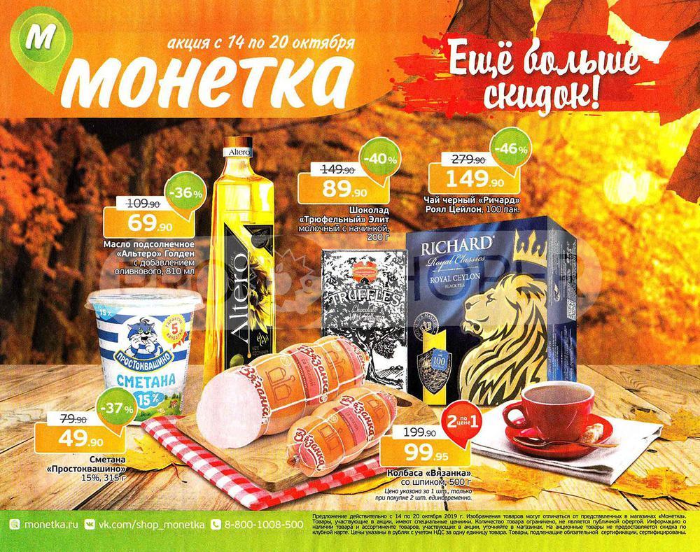 Монетка акции екатеринбург каталог biglion обнинск