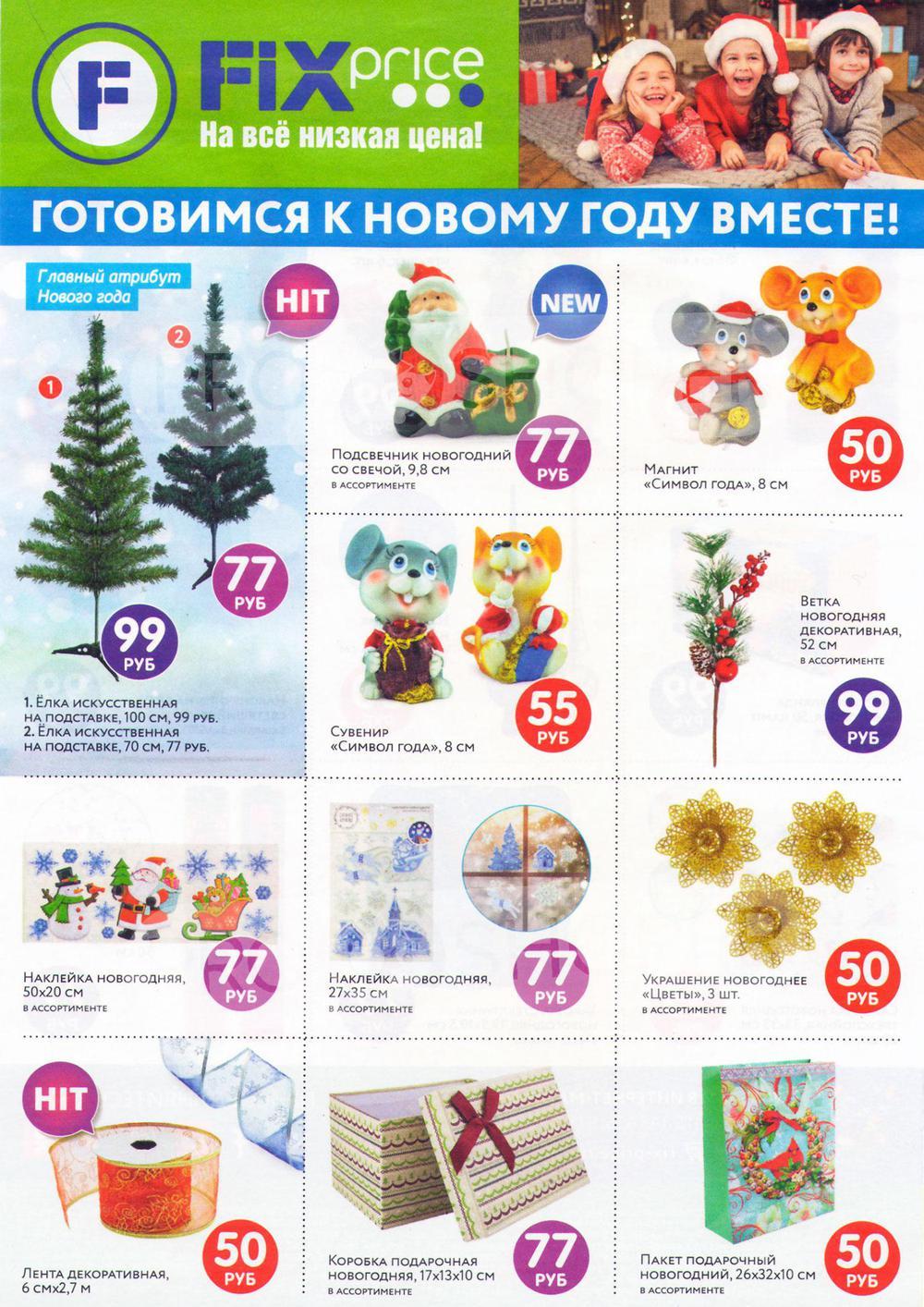 Все по 50 рублей fix price каталог r a t 5