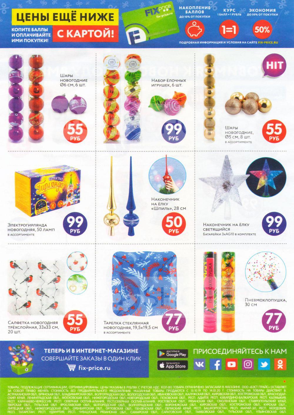 Www fix price ru каталог tyumen sidex