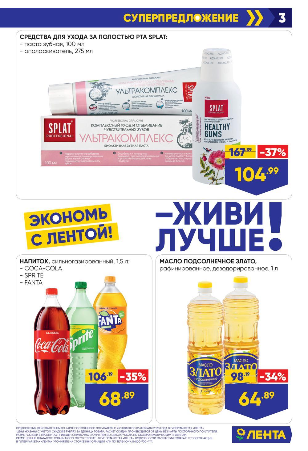 Лента акции москва каталог сегодня 2020 года