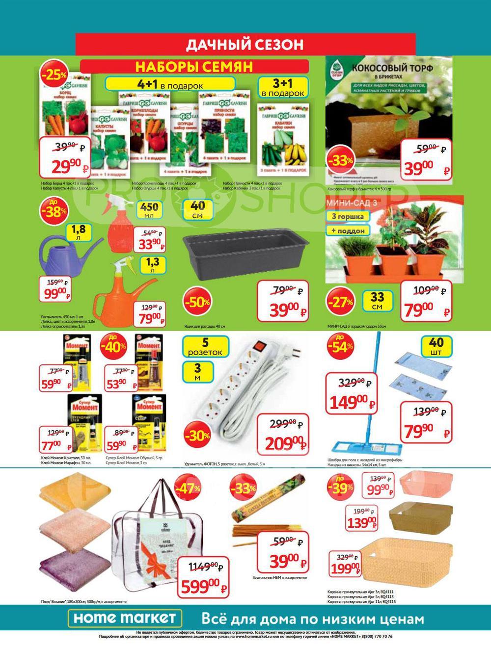 Каталог (11 - 24 Апреля 2019) от супермаркетов Лента гипермаркет в городе Орле.