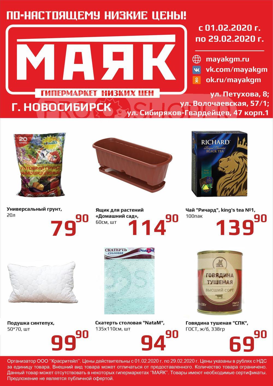 Магазин Маяк В Саратове Каталог Товаров