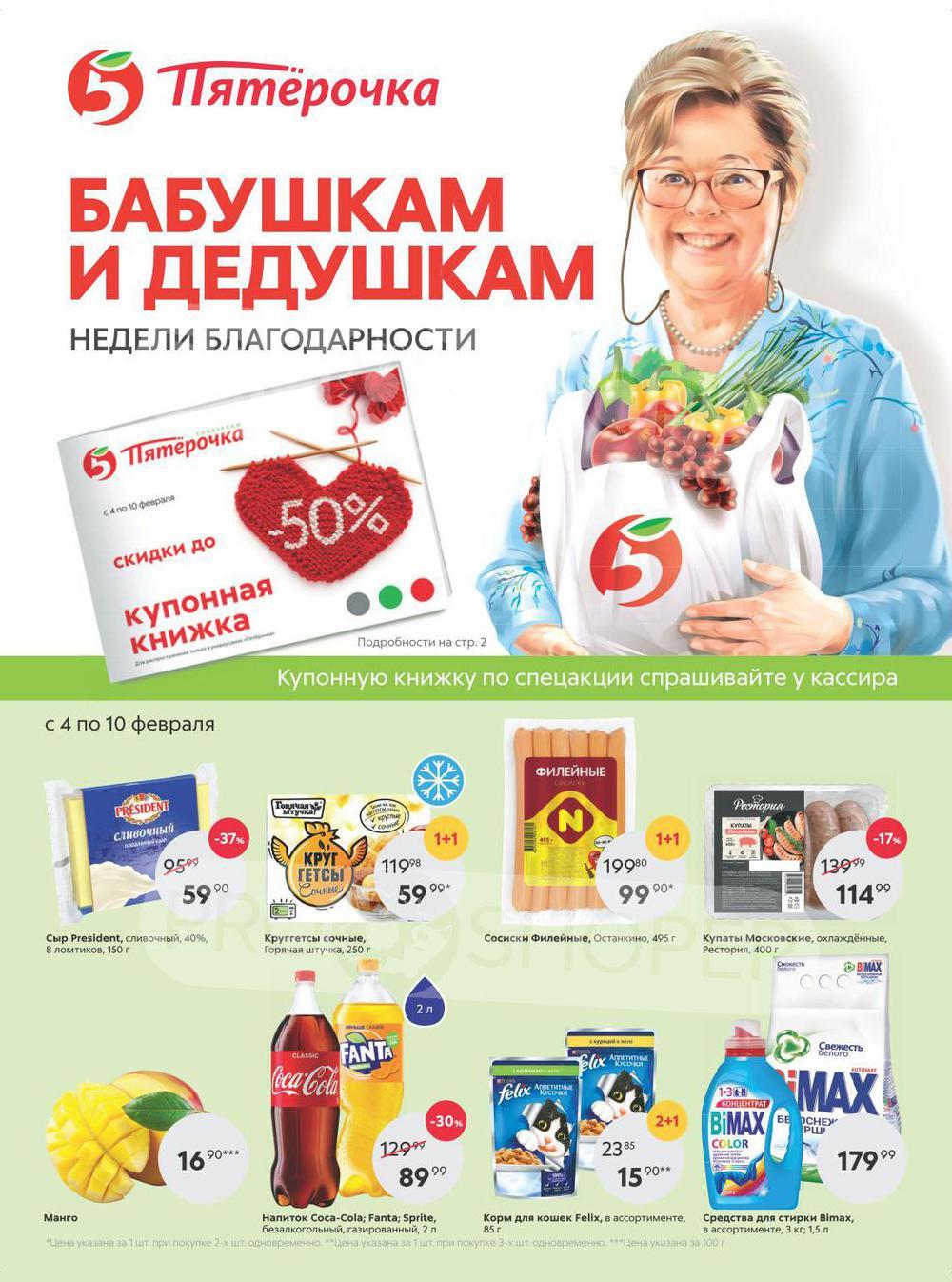 хоум маркет орел каталог товаров с 26 декабря 2020 сбербанк кредит для пенсионеров 2020 процентная ставка
