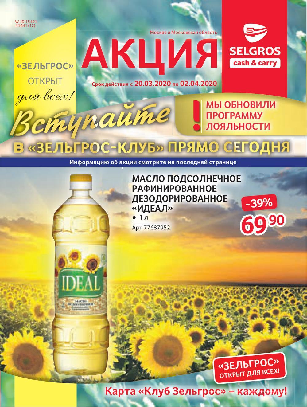 клубы на сегодня в москве каталог