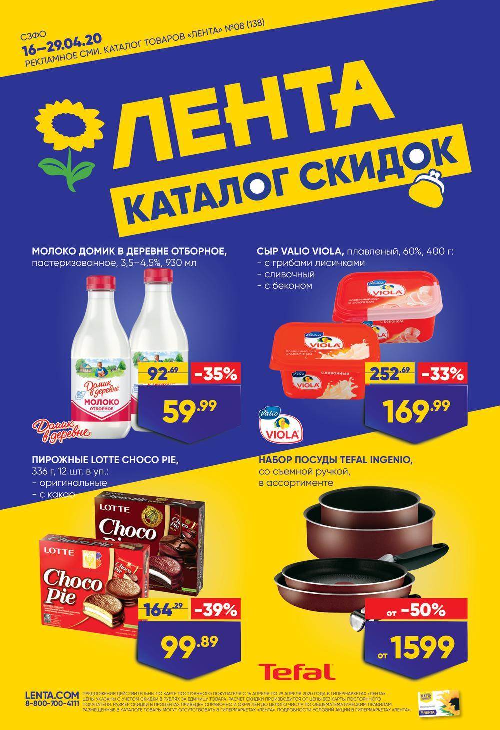 Лента Магазин Официальный Сайт Санкт Петербург
