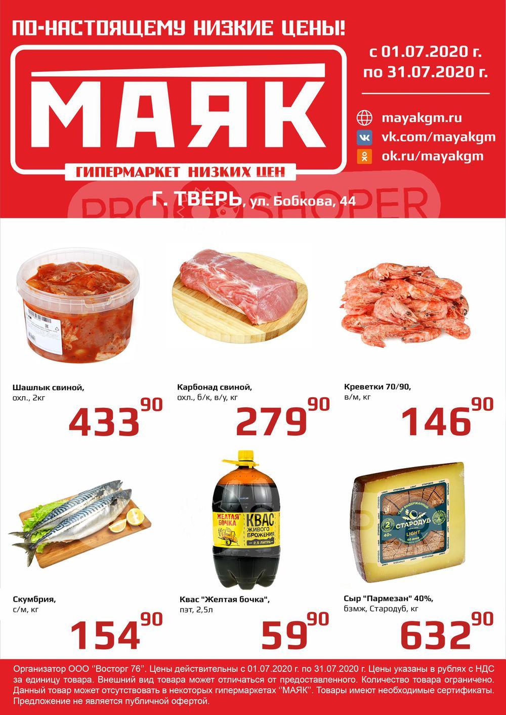 Маяк Тверь Магазин На Бобкова Каталог Товаров
