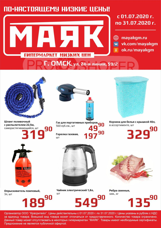 Маяк Магазин Низких Цен Официальный Сайт Омск