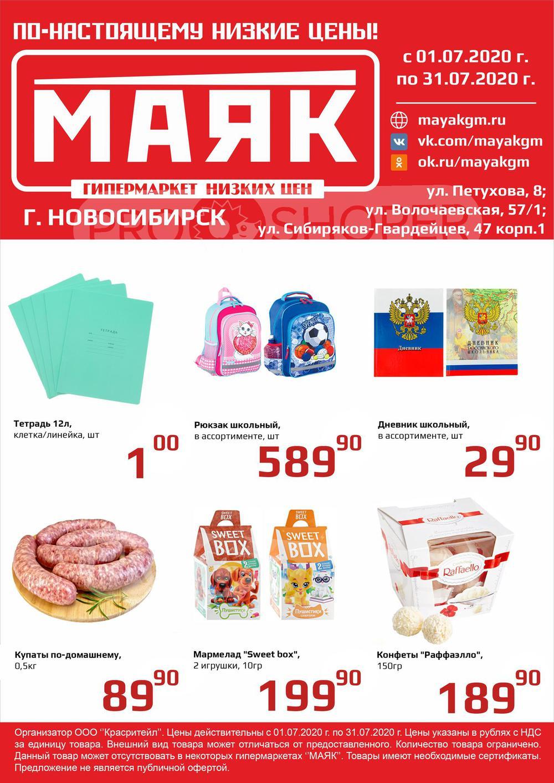 Магазин Маяк Режим Работы Новосибирск