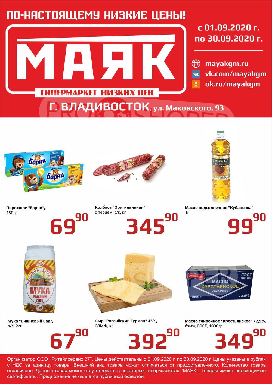 Магазин Маяк Краснодар Сайт