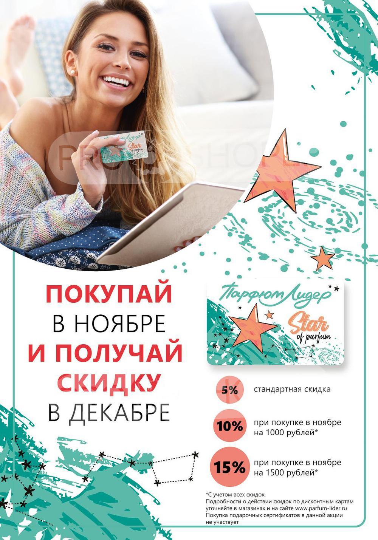 сайт парфюм лидер омск каталог товаров