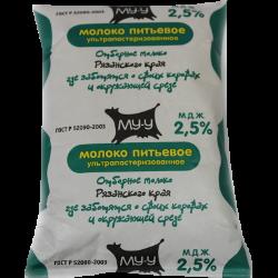 Молоко МУ-У, ультрапастеризованное, 2,5%