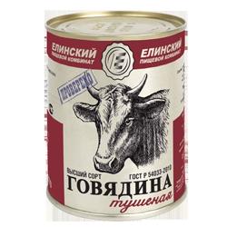 Говядина тушеная, Елинский мясокомбинат ГОСТ