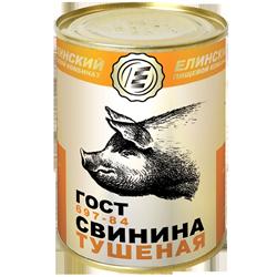 Свинина тушеная, Елинский мясокомбинат ГОСТ