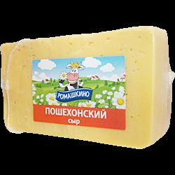Сыр Пошехонский 45%, Ромашкино